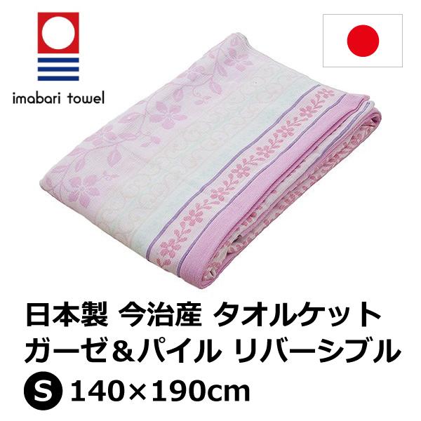 正規品 今治産 タオルケット ガーゼ&パイル リバーシブル サイズ 140×190cm 日本製 (ピンク)