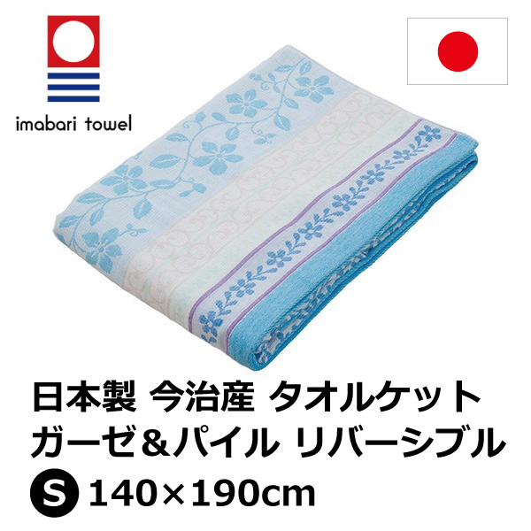 今治産 タオルケット ガーゼ&パイル リバーシブル サイズ 140×190cm 日本製 (ブルー)