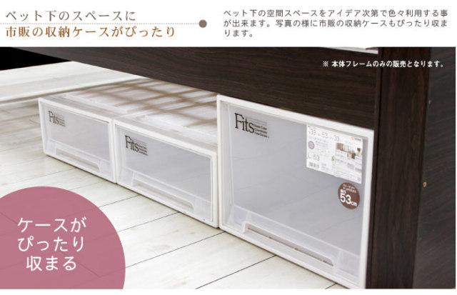 人気のおすすめベッドマットレスのヘッドボード、ベッドフレームのベッド下収納スペース