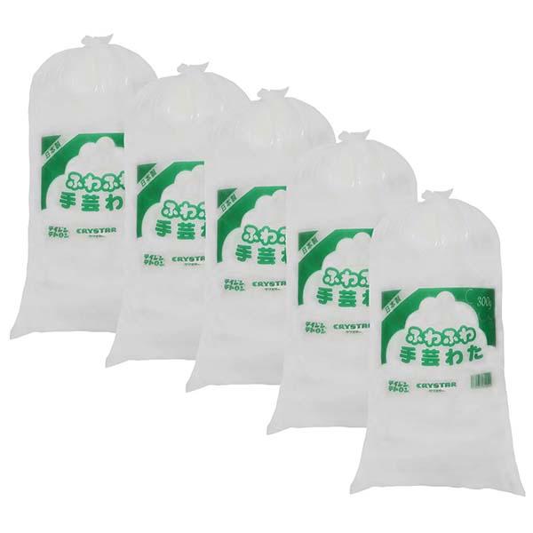 手芸 わた 綿 テイジン クリスタ 詰めわた クッション用 ぬいぐるみ用 詰め綿 つめわた 300g× 5本セット ホワイト 正規品