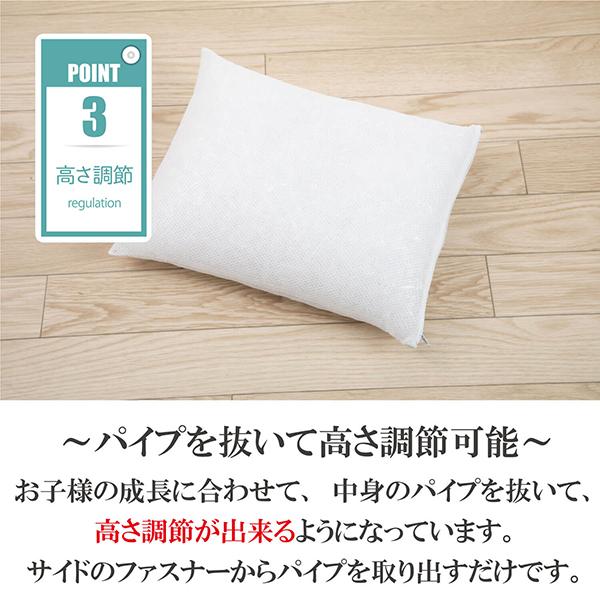 子供用パイプ枕