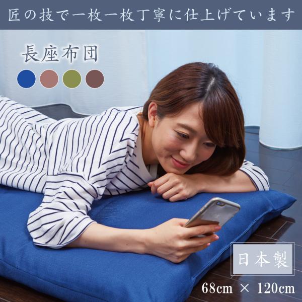 正規品 長座布団 プレーン 68×120cm 日本製