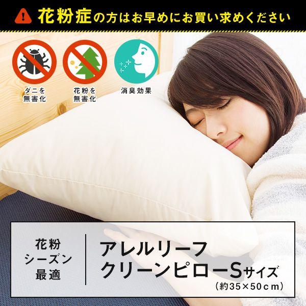 正規品 花粉 ハウスダスト ホコリを無害化する枕 アレルリーフクリーンピロー 35×50cm 日本製