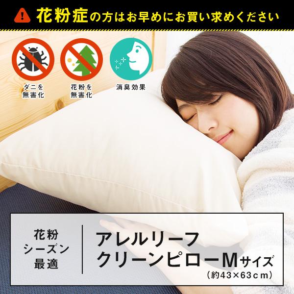 花粉やアレルギーやハウスダスト対策の枕アレルリーフ日本製の43×63cmの商品イメージ