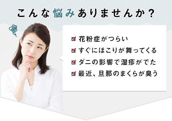 花粉やアレルギーやハウスダスト対策の枕アレルリーフ日本製の一般的な枕に対する悩みイメージ画像