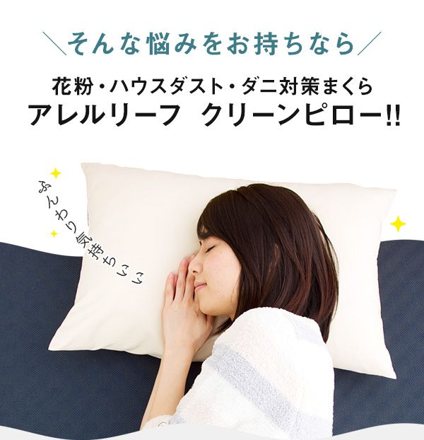 花粉やアレルギーやハウスダスト対策の枕アレルリーフ日本製の悩みを対策するイメージ画像