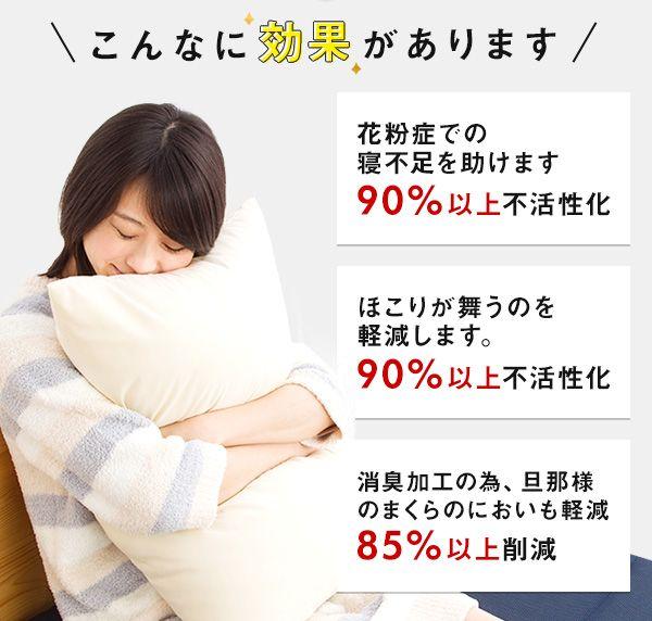 花粉やアレルギーやハウスダスト対策の枕アレルリーフ日本製の消臭機能や花粉症不活性化機能説明