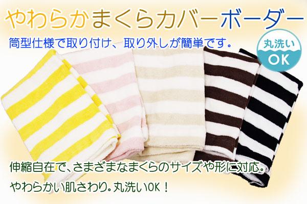 タオル地仕様の人気のおすすめ枕カバーのびのび枕カバー43×63cmボーダー柄のカラー展開