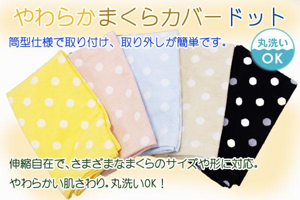タオル地仕様の人気のおすすめ枕カバーのびのび枕カバー43×63cmドット柄のカラー展開