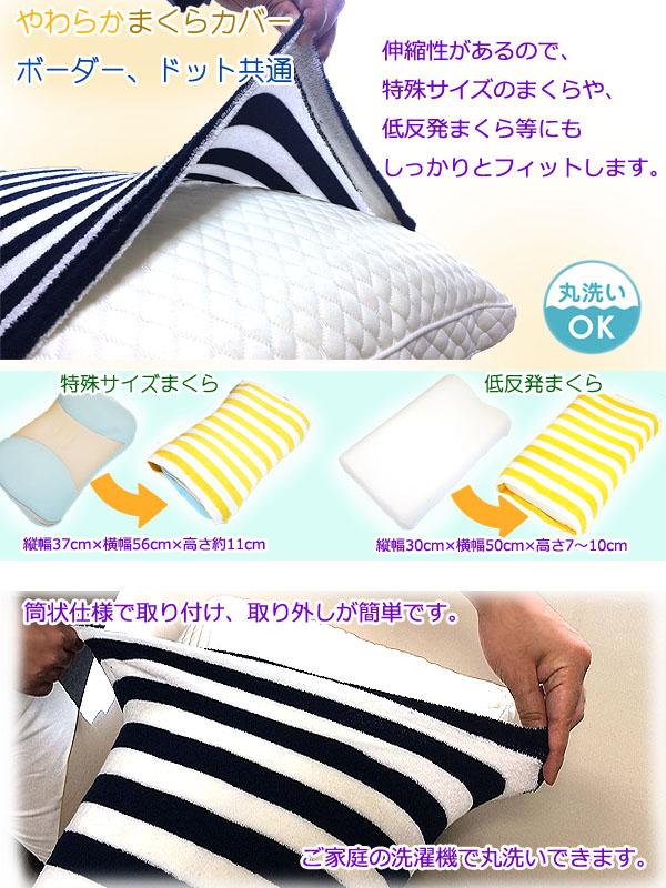 タオル地仕様の人気のおすすめ枕カバーのびのび枕カバー43×63cmの伸縮イメージ