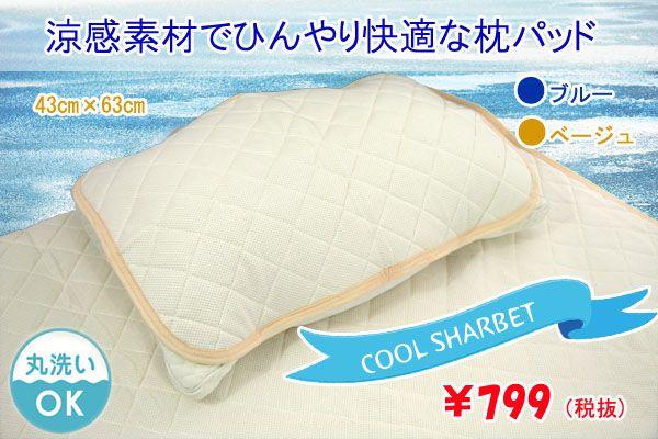 ひんやり枕パッド 夏に最適なひんやり冷たい快眠グッズの夏用枕パッド クールシャーベット枕パッド 43×63cm