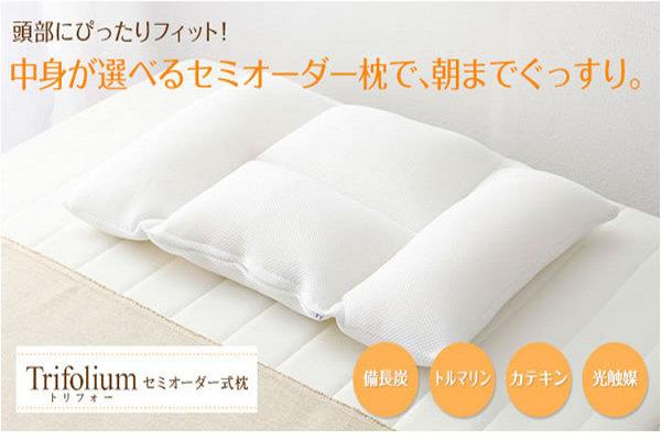 セミオーダー枕 トリフォー オーダーメイド おすすめ 洗濯 人気