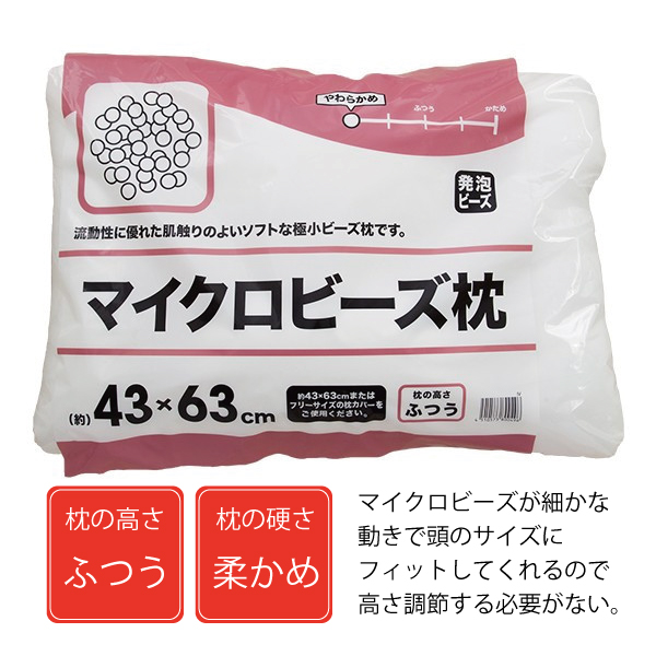 枕 厳選素材で枕専門店が作った マイクロビーズまくら 高さふつう やわらかめ タイプ 43×63cm