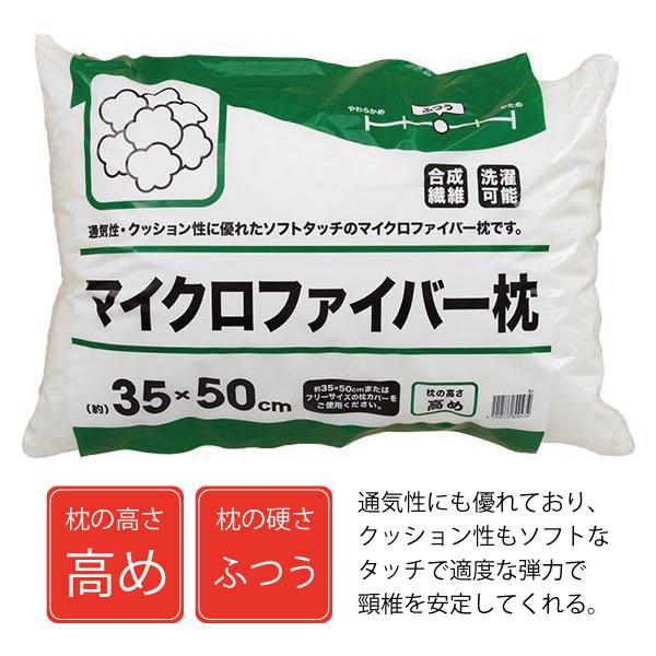 洗える枕 厳選素材で枕専門店が作った マイクロファイバーまくら 高め 硬さふつう タイプ 35×50cm