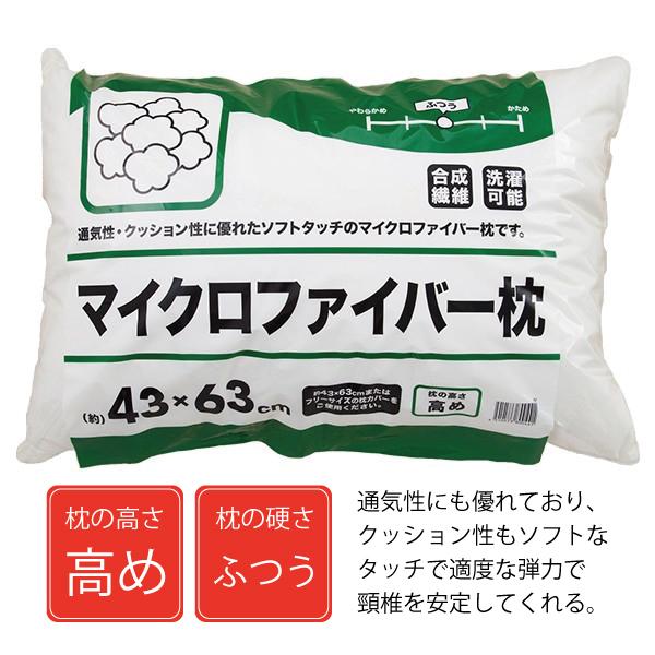 洗える枕 厳選素材で枕専門店が作った マイクロファイバーまくら 高め 硬さふつう タイプ 43×63cm