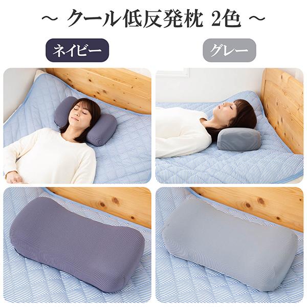 クール低反発枕