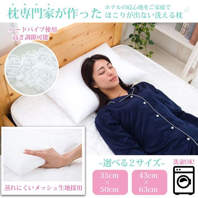 日本製 枕 厳選素材で枕専門店が作った 洗える ハードパイプまくら 高め 硬め タイプ 43×63cm