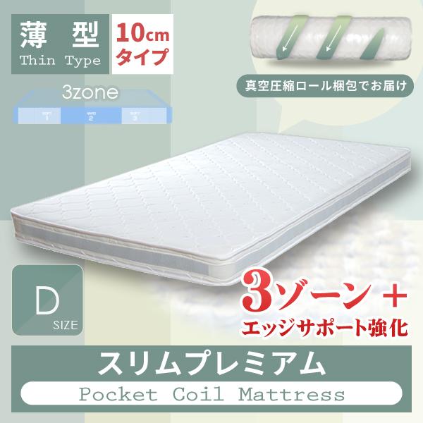 おすすめの薄型軽量マットレスポケットコイル仕様送料無料のダブルサイズ商品説明
