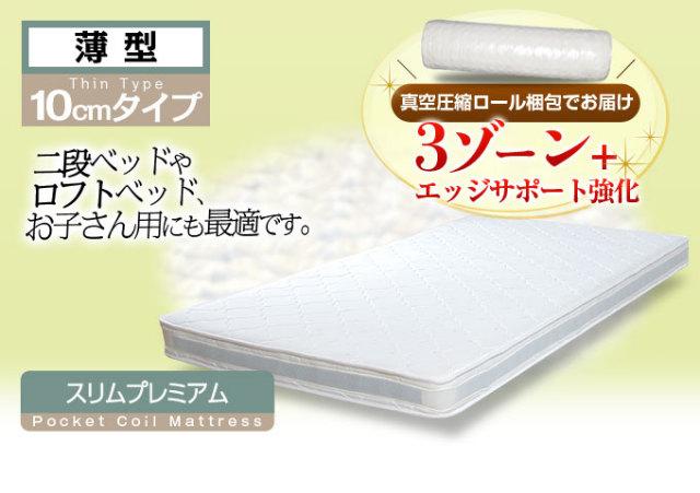 おすすめの薄型軽量マットレスポケットコイル仕様送料無料の全体の商品写真