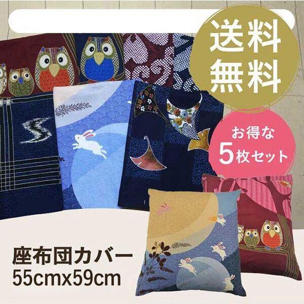 座布団カバー 55x59 おしゃれ 日本製 国産座布団カバー 銘仙判 座布団用カバー 5枚セット