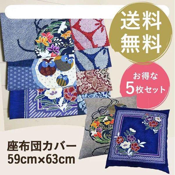 正規品 座布団カバー 59x63 おしゃれ 日本製 国産座布団カバー八端判 座布団用カバー 5枚セット