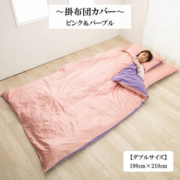 掛け布団カバー 超長綿 綿 サテン織り ダブル カバー 綿100 % 高密度生地 190 × 210 cm リバーシブル  ピンク&パープル