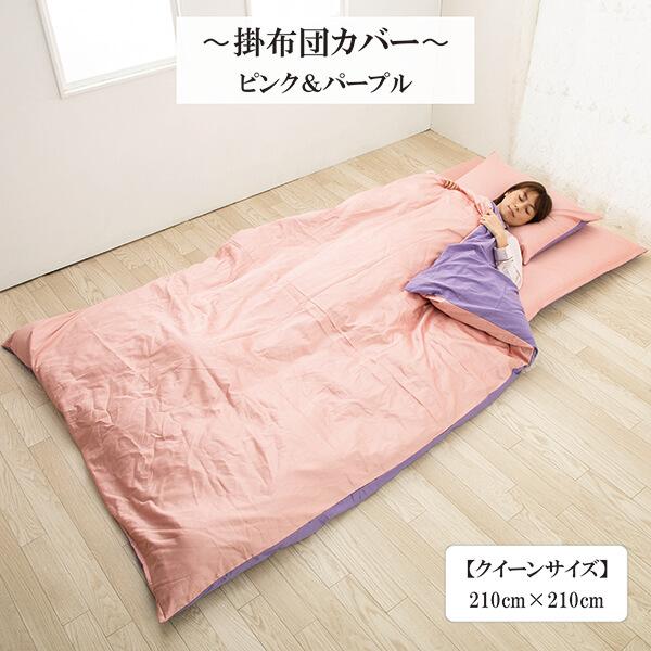 掛け布団カバー 超長綿 綿 サテン織り クイーン カバー 綿100 % 高密度生地 210 × 210 cm リバーシブル  ピンク&パープル