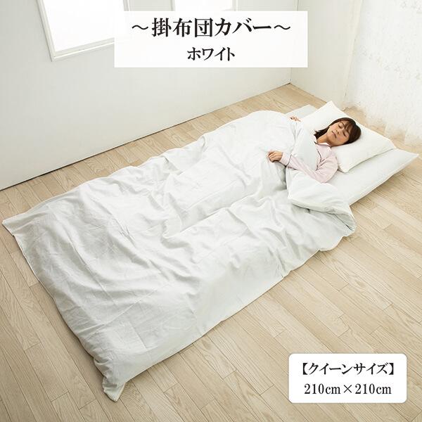 掛け布団カバー 超長綿 綿 サテン織り クイーン カバー 綿100 % 高密度生地 210 × 210 cm リバーシブル  ホワイト