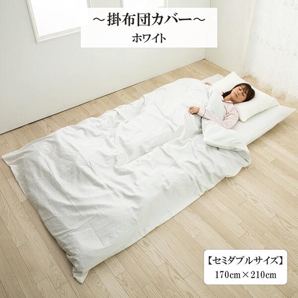 掛け布団カバー 超長綿 綿 サテン織り セミダブル カバー 綿100 % 高密度生地 170 × 210 cm リバーシブル  ホワイト