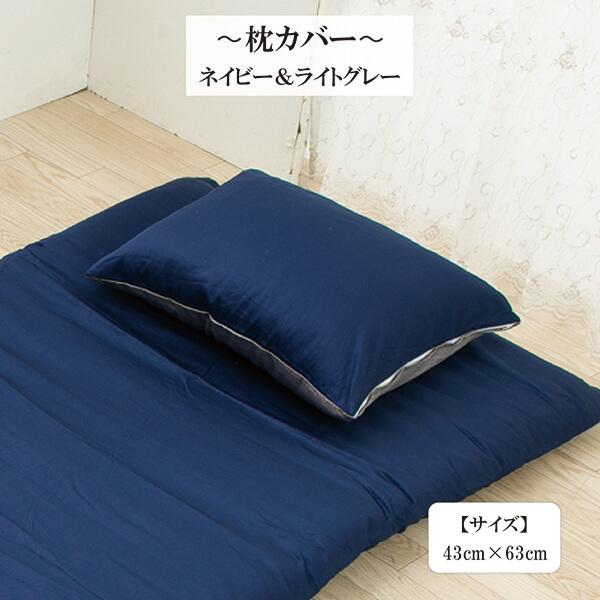 枕カバー まくらカバー ピロケース 43 × 63 cm  超長綿 サテン織り 綿 100 % 防ダニ 洗える リバーシブル 正規品 ネイビー&ライトグレー