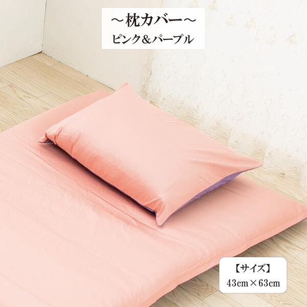 枕カバー まくらカバー ピロケース 43 × 63 cm  超長綿 サテン織り 綿 100 % 防ダニ 洗える リバーシブル 正規品 ピンク&パープル