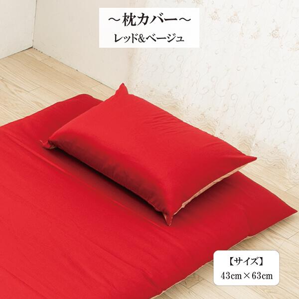 枕カバー まくらカバー ピロケース 43 × 63 cm  超長綿 サテン織り 綿 100 % 防ダニ 洗える リバーシブル 正規品 レッド & ベージュ