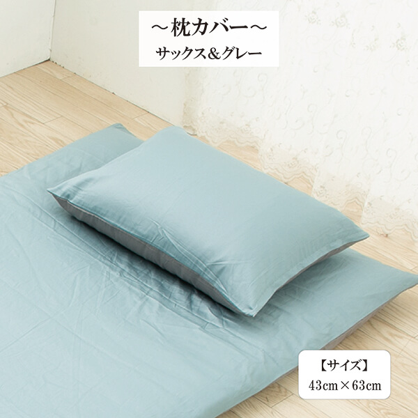 枕カバー まくらカバー ピロケース 43 × 63 cm  超長綿 サテン織り 綿 100 % 防ダニ 洗える リバーシブル 正規品 サックス&グレー