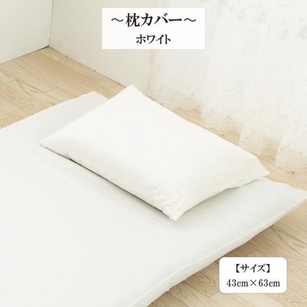 枕カバー まくらカバー ピロケース 43 × 63 cm  超長綿 サテン織り 綿 100 % 防ダニ 洗える リバーシブル 正規品 ホワイト