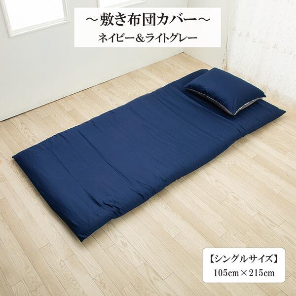敷き布団カバー 超長綿 綿 サテン織り シングル 105 × 215 cm リバーシブル ネイビー&ライトグレー