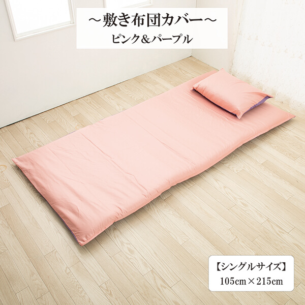 敷き布団カバー 超長綿 綿 サテン織り シングル 105 × 215 cm リバーシブル ピンク&パープル