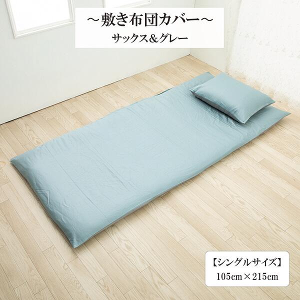 敷き布団カバー 超長綿 綿 サテン織り シングル 105 × 215 cm リバーシブル サックス&グレー