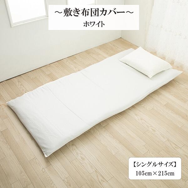 敷き布団カバー 超長綿 綿 サテン織り シングル 105 × 215 cm リバーシブル ホワイト