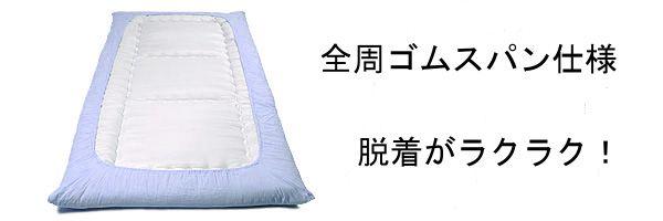 おしゃれで丈夫なツイル織の洗える敷布団用ワンタッチシーツシングルサイズの裏面使用のゴム説明