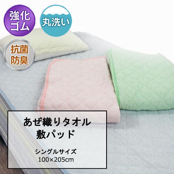 洗える汗取りパッドタオル地の抗菌防臭敷パッドのシングルサイズの商品画像