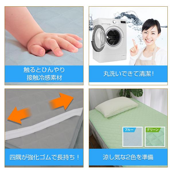 夏用寝具ひんやり冷たいクール敷パッドの洗える説明と冷たい理由
