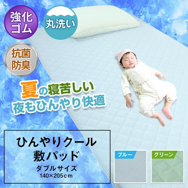 夏用寝具ひんやり冷たいクール敷パッドダブルサイズの商品画像