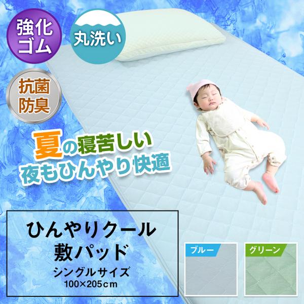 夏用寝具ひんやり冷たいクール敷パッドシングルサイズの商品画像
