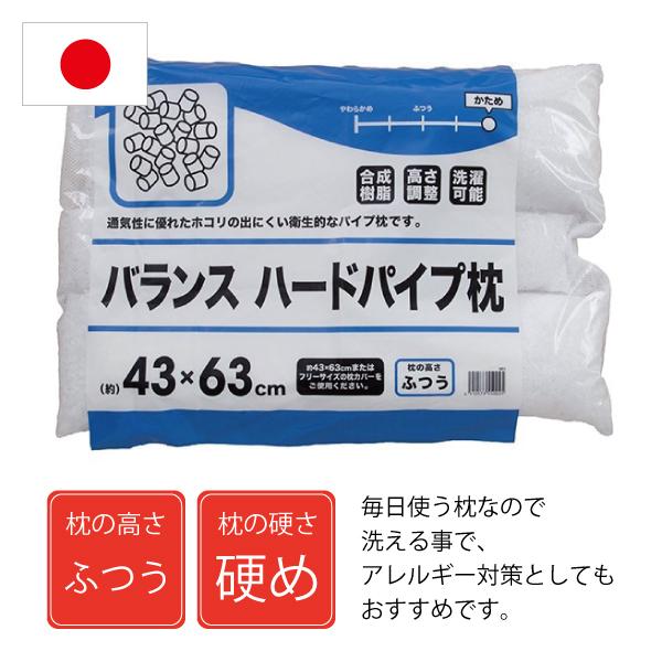 日本製 枕 厳選素材で枕専門店が作った 洗える バランス ハードパイプまくら 高さふつう 硬め タイプ 35×50cm