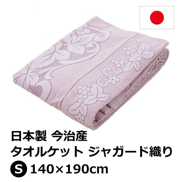 正規品 今治産 タオルケット ジャガード織り サイズ 140×190cm 日本製 (ピンク)