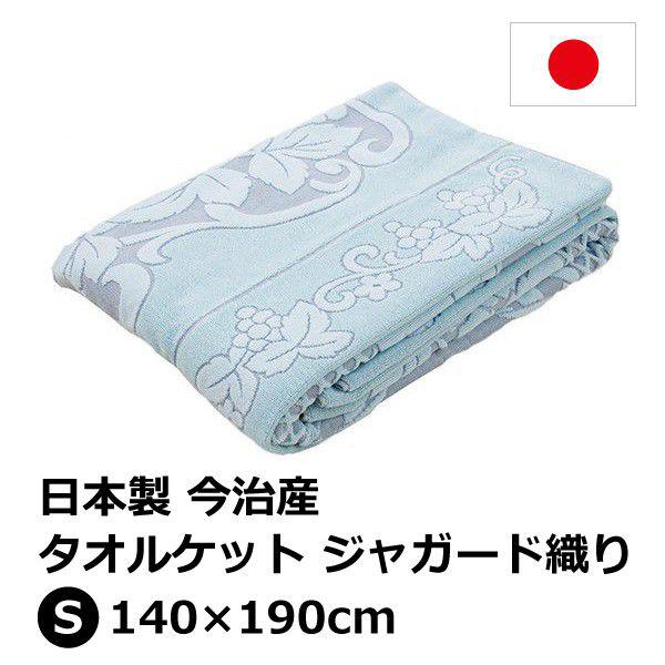正規品 今治産 タオルケット ジャガード織り サイズ 140×190cm 日本製 (ブルー)