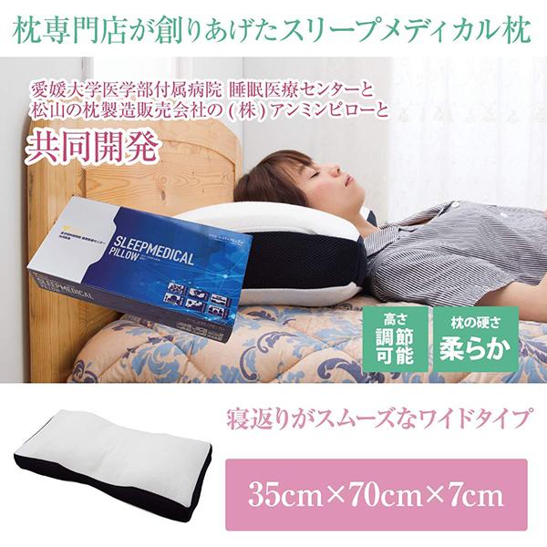 スリープメディカル 枕 安眠 人気 肩こり パイプ枕 約35×70×7cm