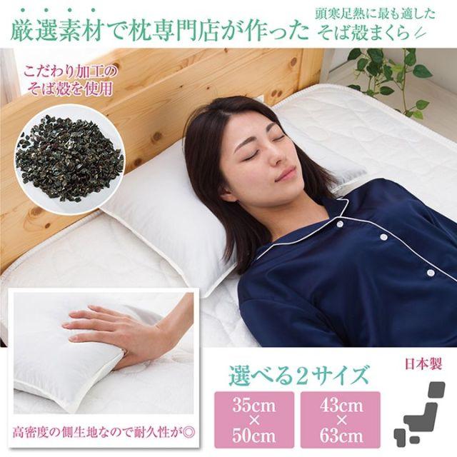 日本製 枕 厳選素材で枕専門店が作った そば殻まくら 高め 硬め タイプ 35×50cm