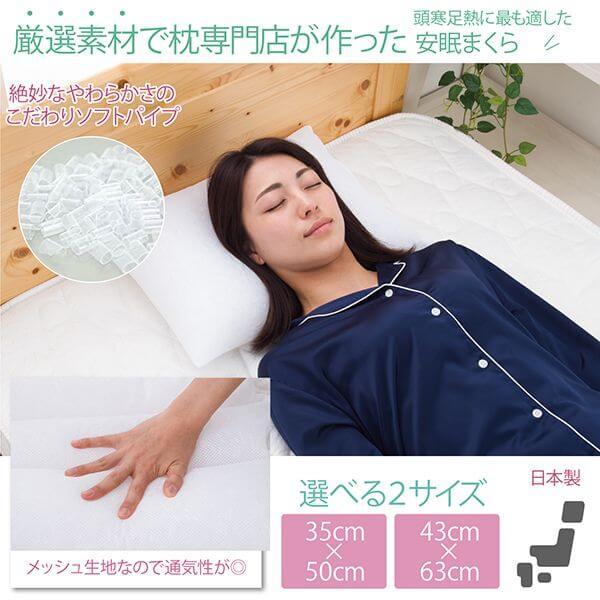 日本製 枕 厳選素材で枕専門店が作った 洗える バランス ソフトパイプまくら 高さふつう やわらかめ タイプ 43×63cm