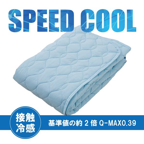 EFFECT SPEED COOL 接触 冷感 クール ひんやり 敷パッド Q-MAX0.39 (スカイブルー)